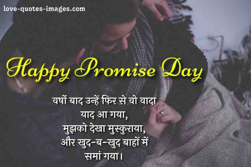 promise day quotes in hindi for girlfriend