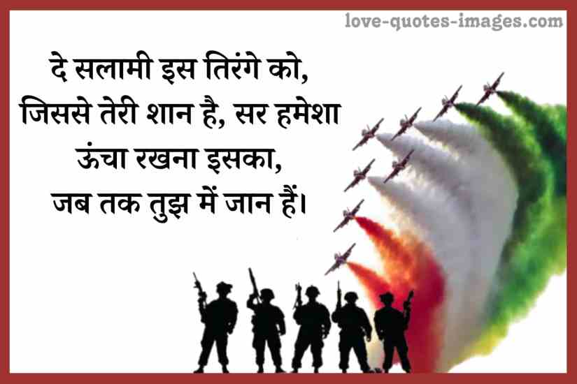 india republic day quotes in hindi