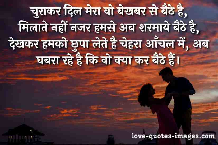 image of romantic shayari