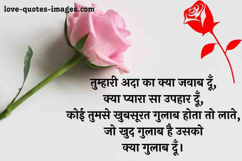 rose day shayari in hindi 2021