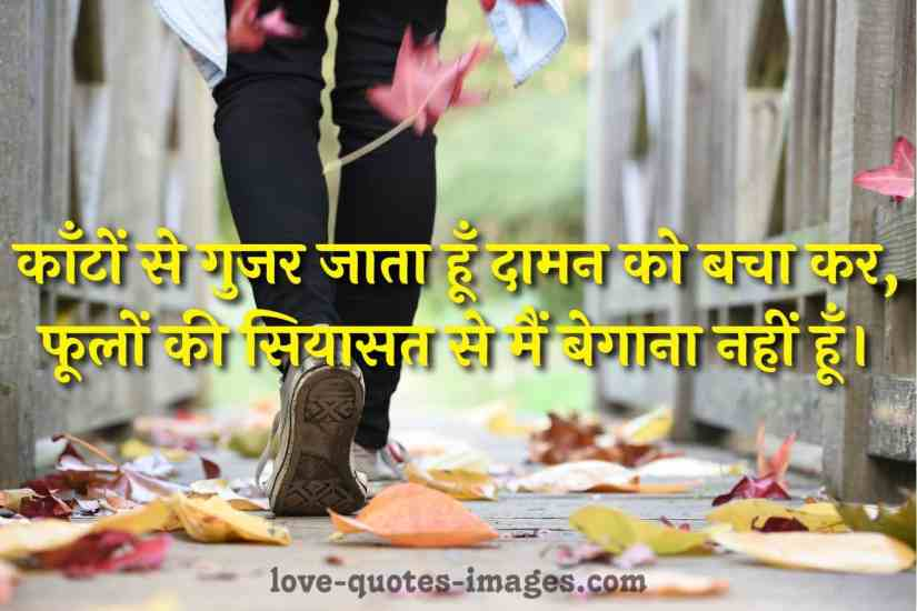 photos of shayari in hindi