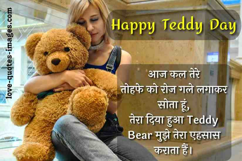 happy teddy day quotes in hindi