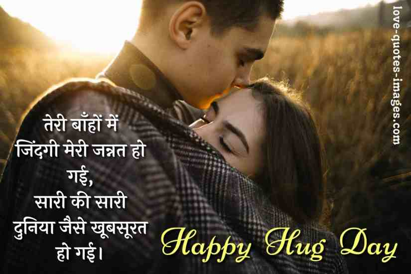 hug day status in hindi