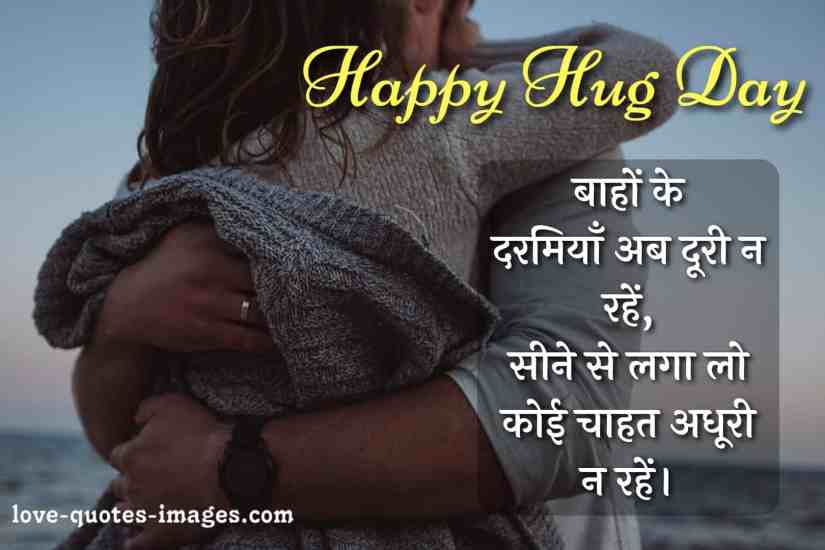 hug day shayari in hindi for friends