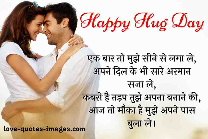 hug day quotes in hindi