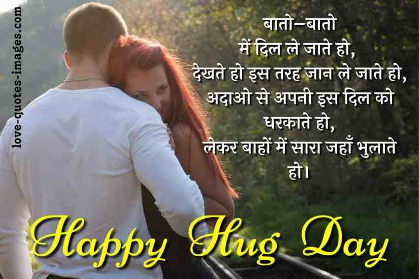 hug day shayari in hindi for girlfriend