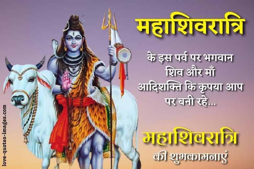 mahashivratri quotes in hindi
