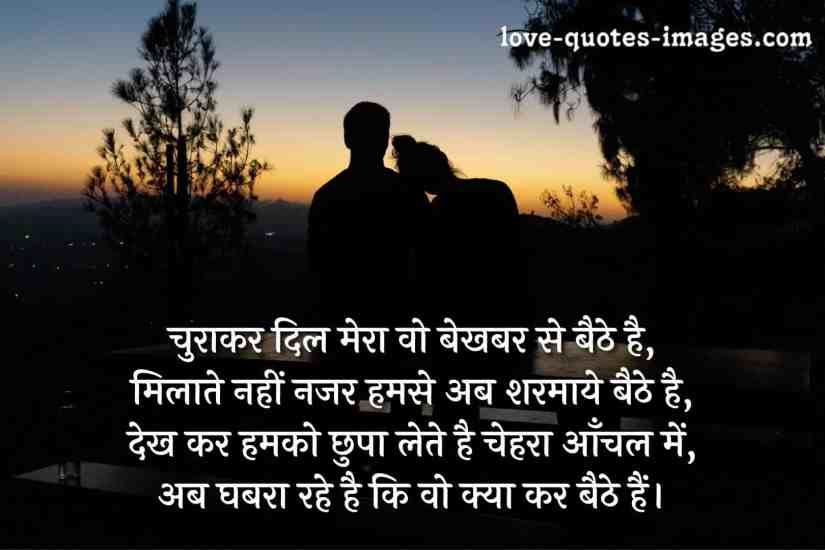 best romantic shayari for gf in hindi