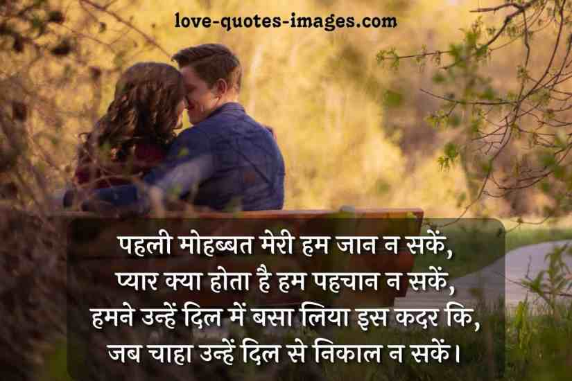 love sms in hindi for girlfriend