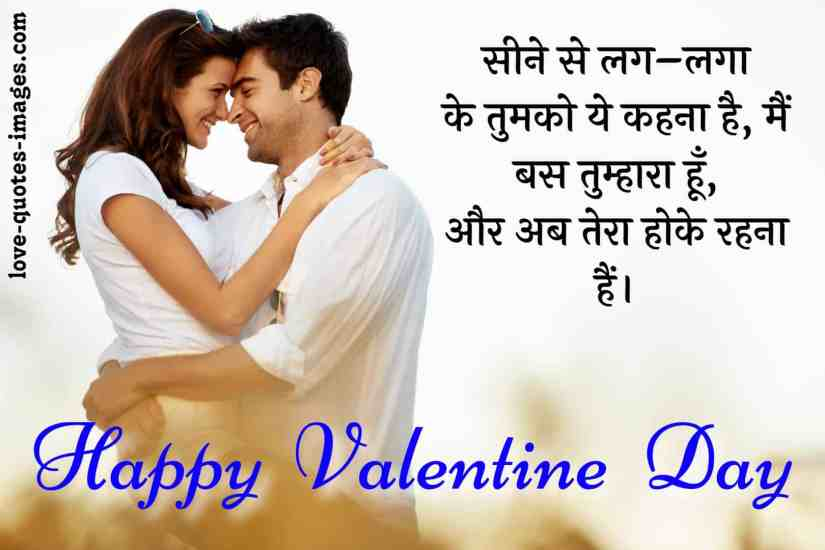 valentine day shayari in hindi 2019