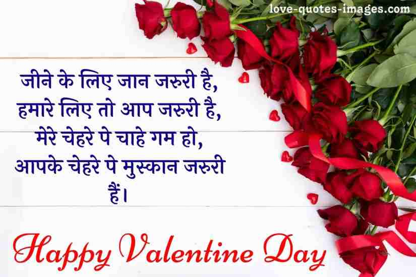valentine day shayari in hindi 2 line