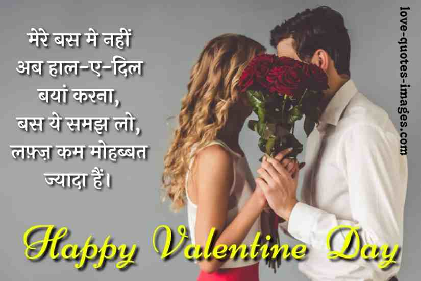 happy valentine day shayari in hindi