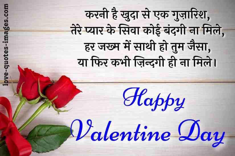 valentine day shayari in hindi 2018