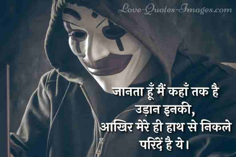 what's up attitude status in hindi