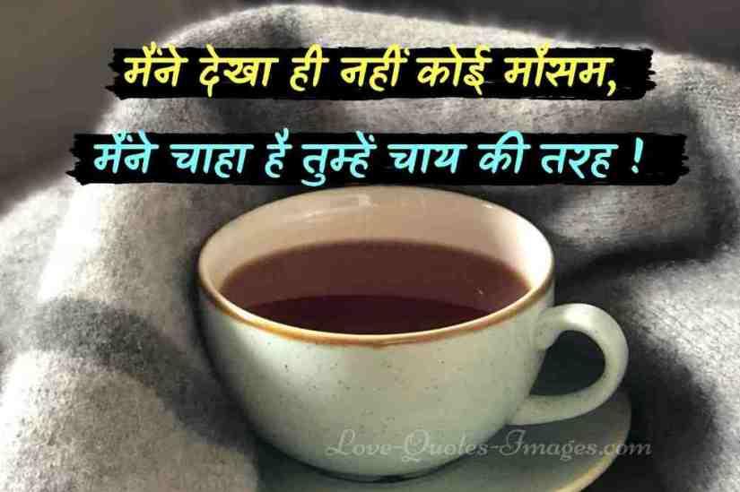 chai status in hindi