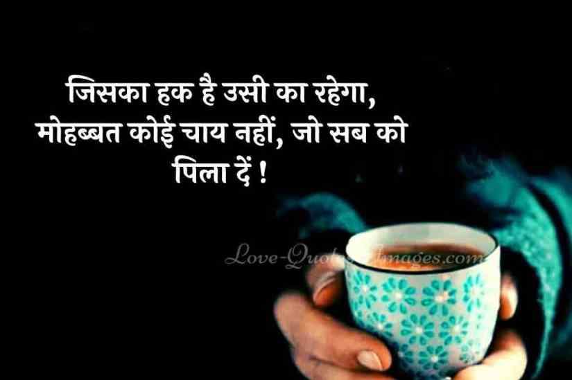 Hindi Quotes on Chai
