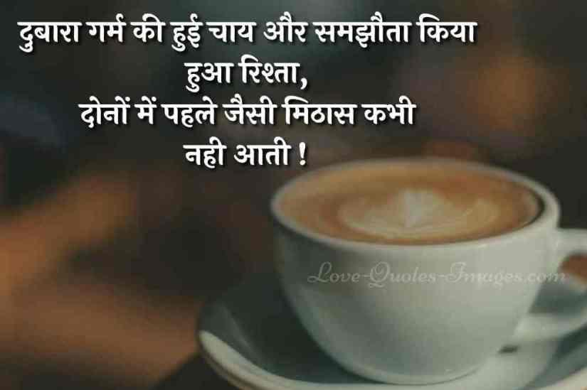 barish aur chai quotes