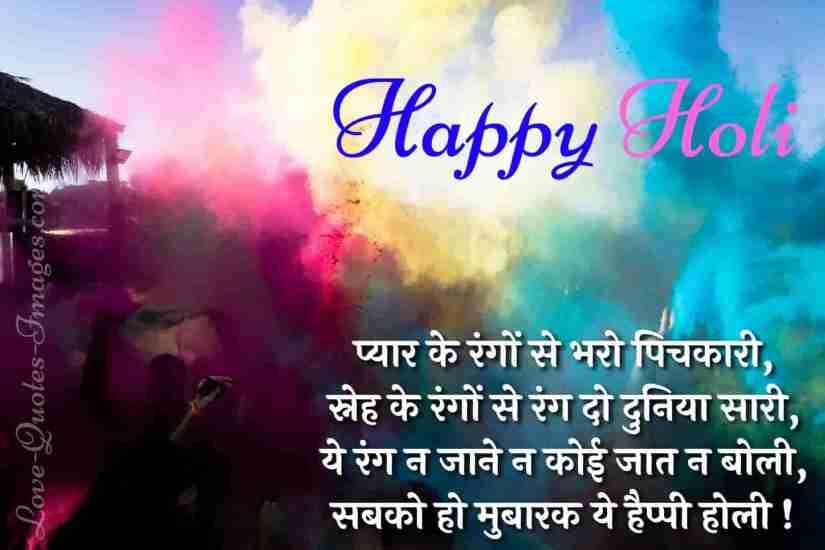 hindi holi status