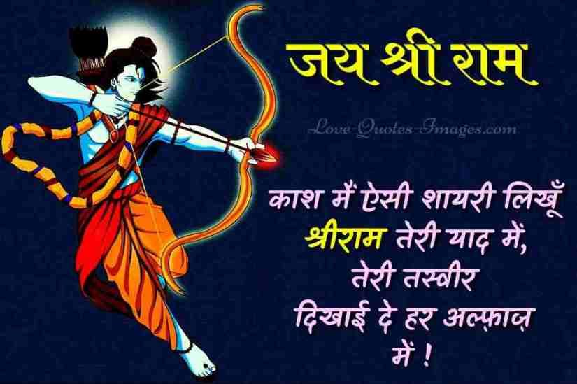 jai shree ram shayari in hindi