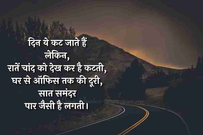 long distance relationship quotes in hindi images