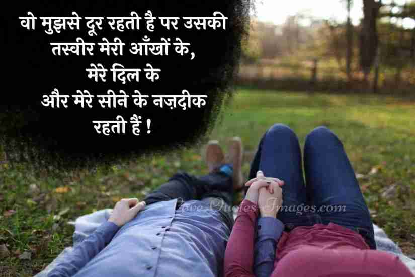 long distance relationship quotes in hindi english