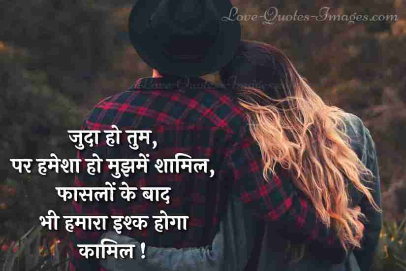 long distance relationship shayari about true love