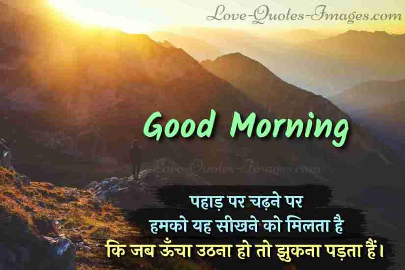 latest good morning motivational quotes in hindi