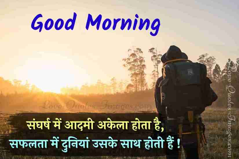 good morning motivational quotes in hindi font