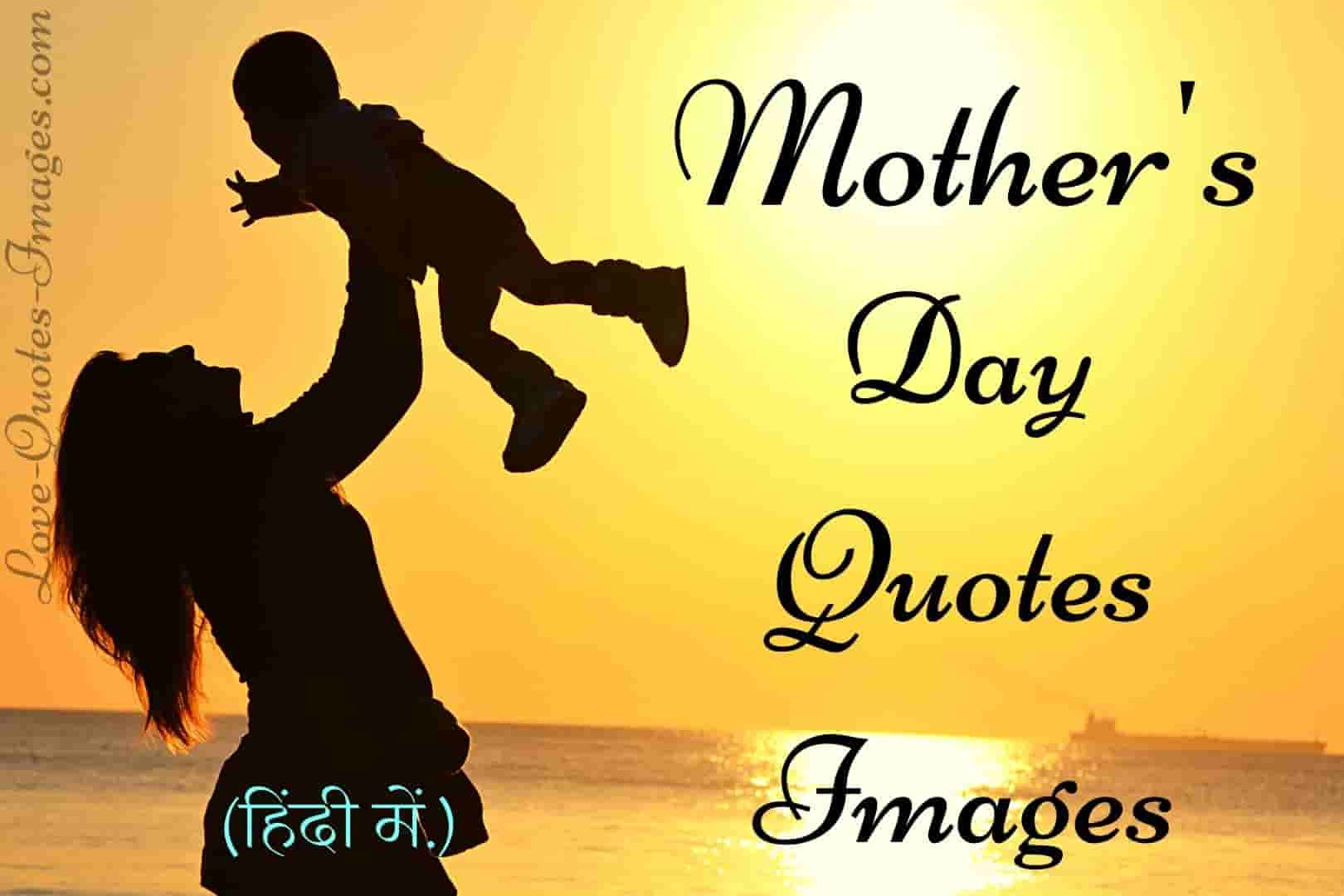 happy mother's day quotes in hindi