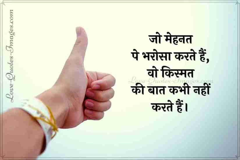 life motivational status in hindi
