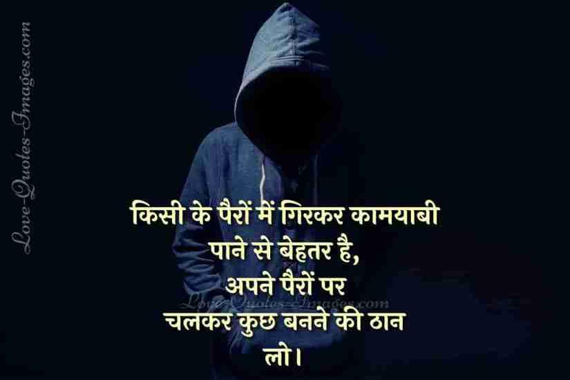 life motivational shayari in hindi font