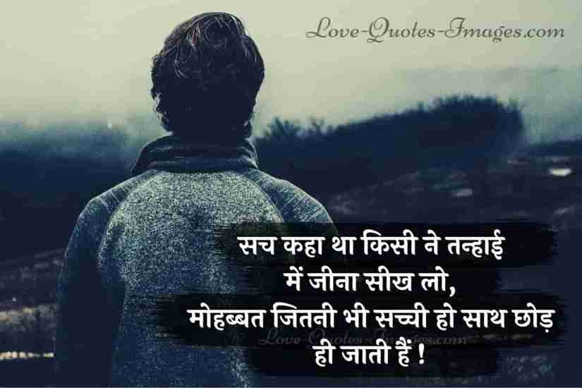 very sad lonely quotes in hindi