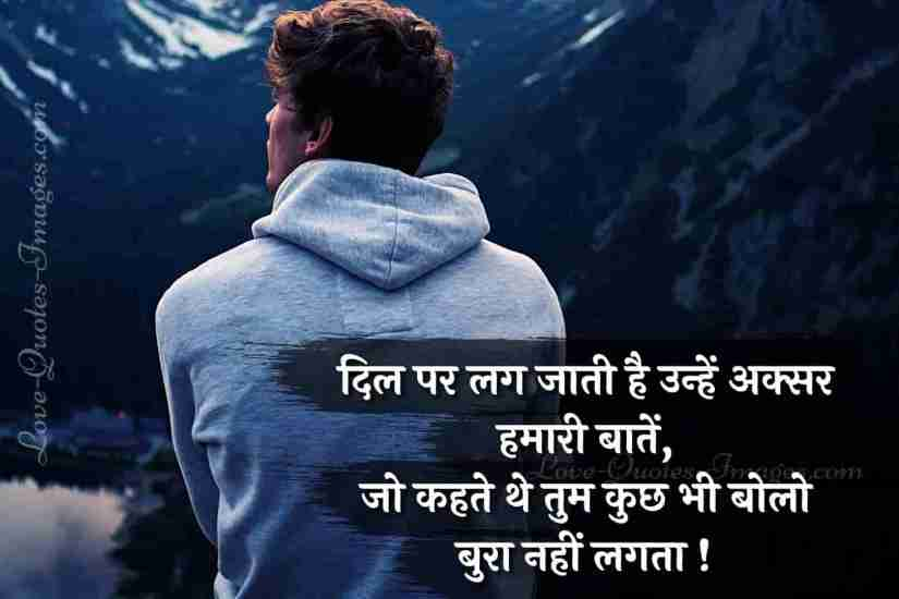 sad n lonely quotes in hindi