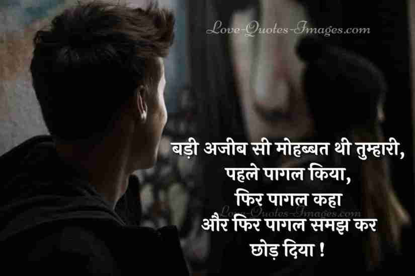 feeling lonely quotes in hindi