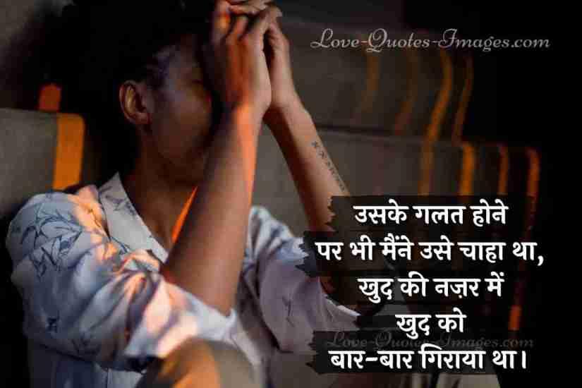 lonely status hindi