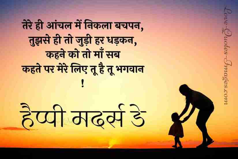 mother day hindi quote