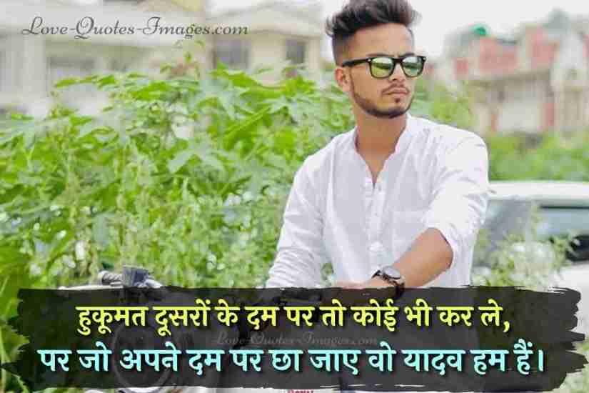 yadav status hindi