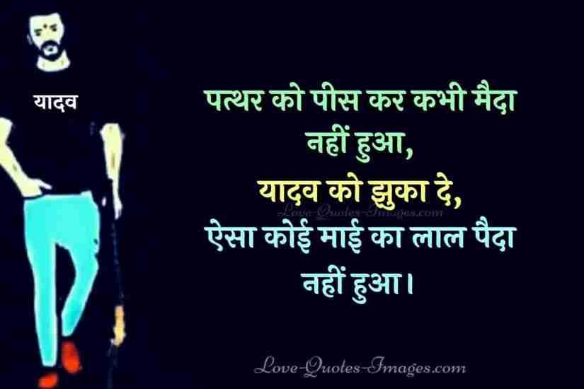 yadav status photo