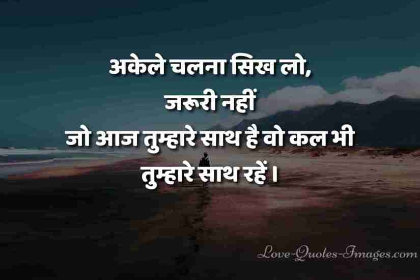 golden words in hindi for life