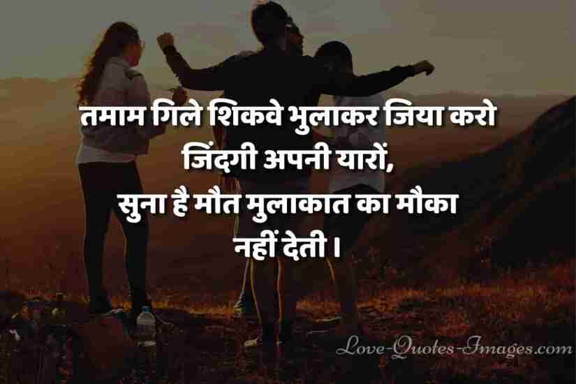 golden thoughts of life in hindi status