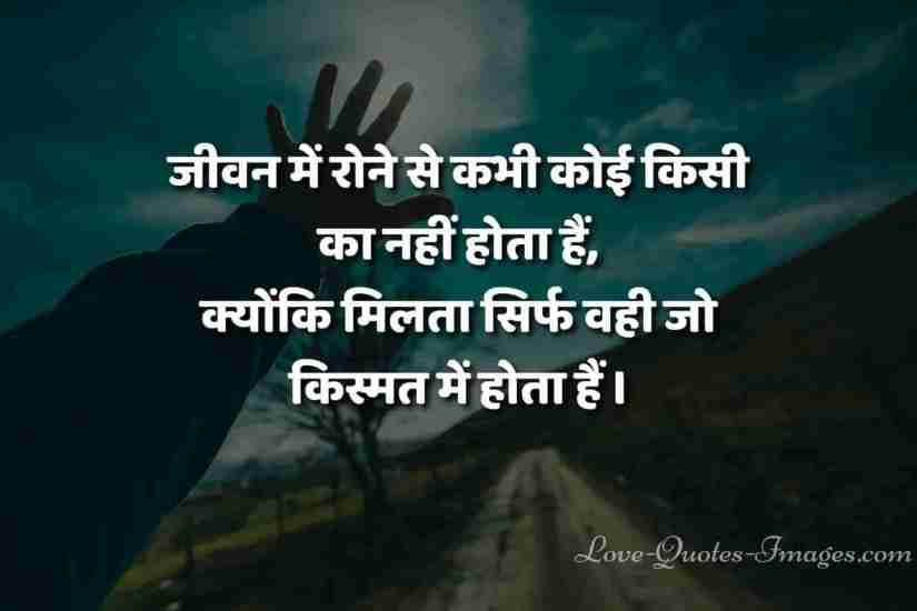 Golden quotes in hindi