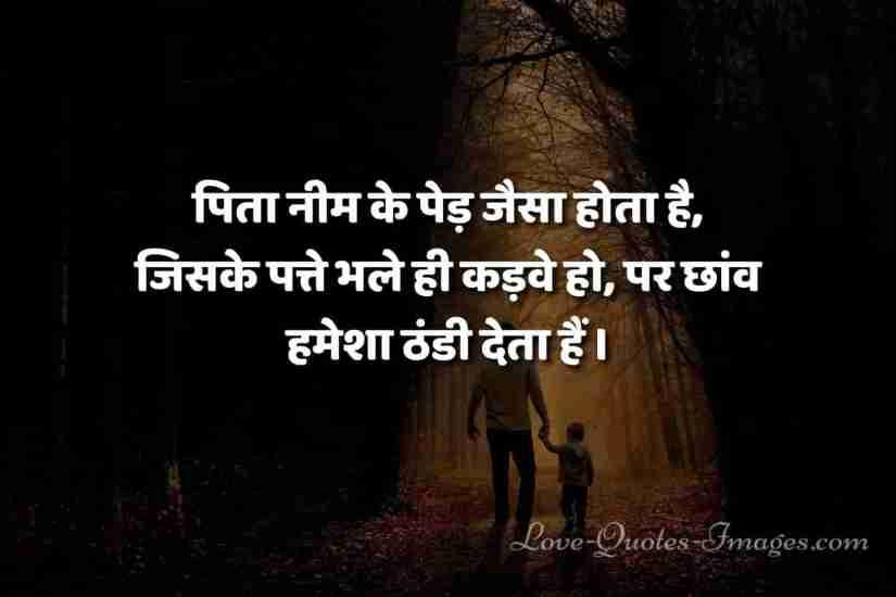 Jivan ke Achhe Vichar shayari
