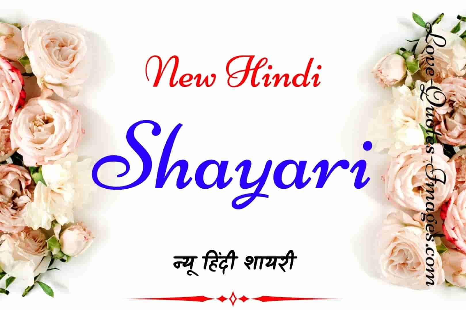 hindi shayari with love