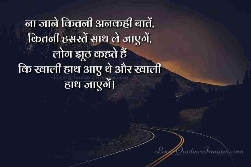 new hindi shayari with images