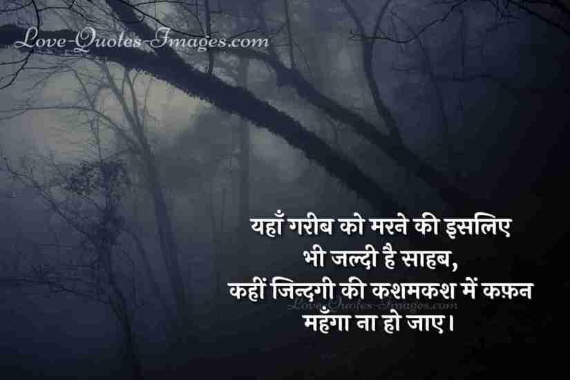 in hindi shayari