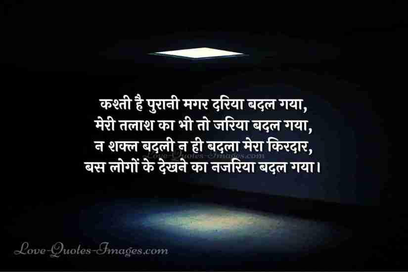 hindi shayari in photo