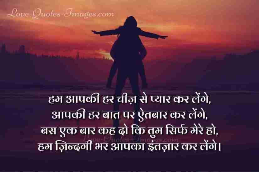 hindi shayari of love romantic