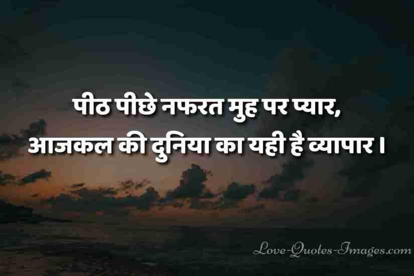 tane marne wale status in hindi photos