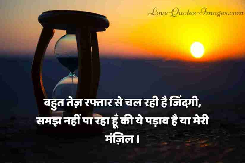 truth of life quotes in hindi one line