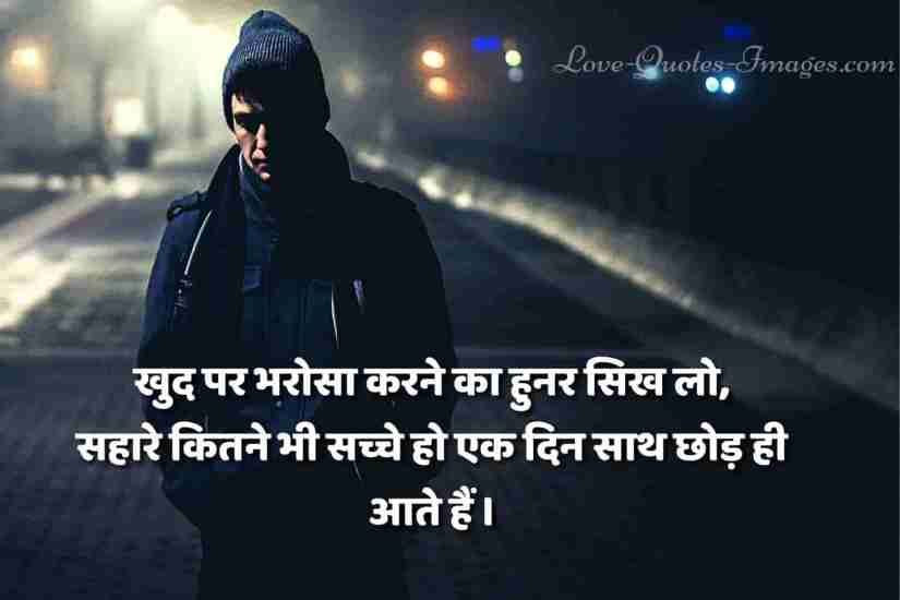 truth of life quotes in hindi to english